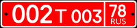Russian license plate (diplomatic v2).png